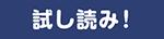 東本願寺出版|試し読み!