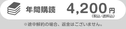 年間購読4,200円