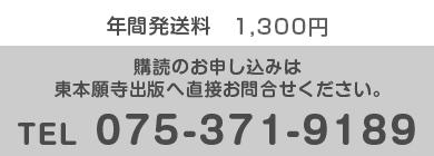 年間発送料1,000円 購読へのお申し込みは東本願寺出版へ直接お問合せください。