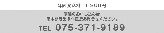 メール books@higashihonganji.or.jp