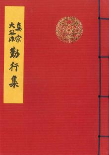 真宗大谷派勤行集(赤本)【和綴・小判】|東本願寺出版