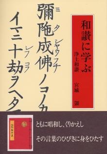 和讃に学ぶ―浄土和讃|東本願寺出版