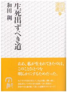 生死出ずべき道 同朋選書42 東本願寺出版