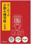はじめてのお勤め練習帳 正信偈―DVD付き―|東本願寺出版