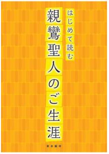 はじめて読む親鸞聖人のご生涯|東本願寺出版