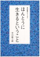 真宗教育シリーズ2 ほんとうに生きるということ|東本願寺出版