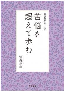 真宗教育シリーズ5 苦悩を超えて歩む 東本願寺出版