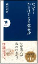 なぜ?からはじまる歎異抄|東本願寺出版