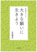 真宗教育シリーズ4 大きな願いに生きよう|東本願寺出版