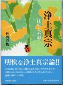 真宗文庫 浄土真宗―往生と不退―|東本願寺出版