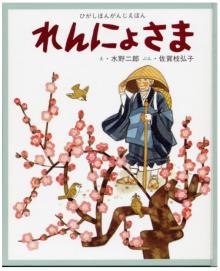 れんにょさま|東本願寺出版