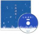 仏教讃歌Ⅰ(CD)|東本願寺出版