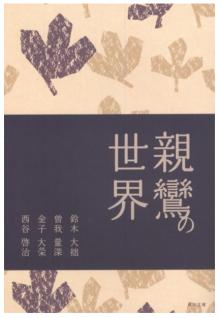 真宗文庫 親鸞の世界|東本願寺出版