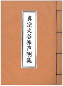真宗大谷派声明集|東本願寺出版