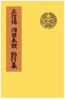 正信偈 同朋奉讃勤行集|東本願寺出版