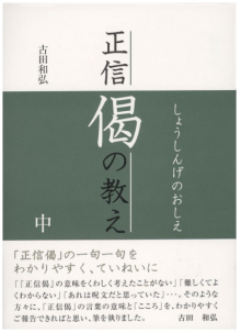 正信偈の教え(中)|東本願寺出版