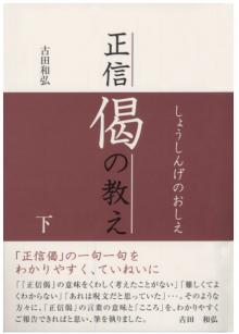 正信偈の教え(下)|東本願寺出版