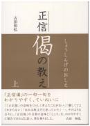 正信偈の教え(上)|東本願寺出版
