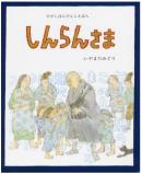 しんらんさま|東本願寺出版