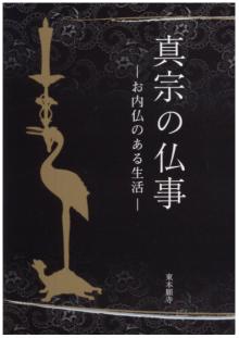 真宗の仏事 ―お内仏のある生活―|東本願寺出版