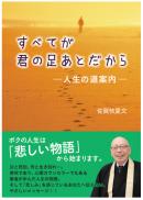 真宗文庫 すべてが君の足あとだから―人生の道案内―|東本願寺出版