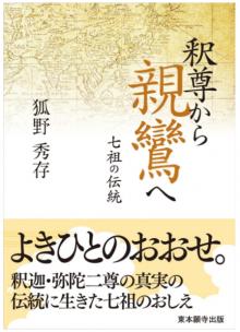真宗文庫 釈尊から親鸞へ―七祖の伝統―|東本願寺出版