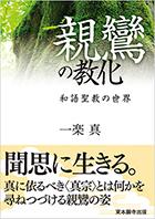 親鸞の教化<br>―和語聖教の世界―<br>750円(税別)