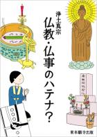 仏教・仏事のハテナ?<br>600円(税別)