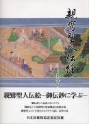 親鸞聖人伝絵―御伝鈔に学ぶ―|東本願寺出版