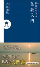 仏教入門<br>780円(税別)