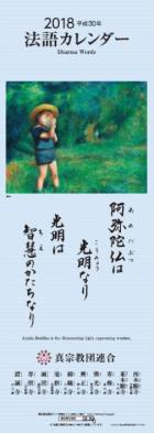 法語カレンダー<br>(2018年版)<br>150円(税込)