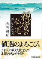 親鸞の仏道<br>―『教行信証』の世界―<br>750円(税別)
