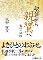 釈尊から親鸞へ<br>―七祖の伝統―<br>750円(税別)