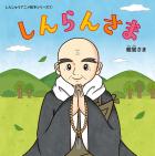 しんしゅうアニメ絵本シリーズ① しんらんさま<br>600円(税別)