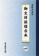 御文拝読稽古本<br>4,500円(税別)