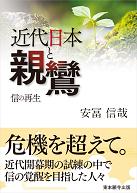 近代日本と親鸞<br>―信の再生―<br>750円(税別)
