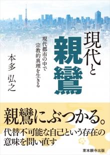 真宗文庫 現代と親鸞―現代都市の中で宗教的真理を生きる―|東本願寺出版