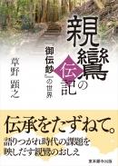 真宗文庫 親鸞の伝記―『御伝鈔』の世界―|東本願寺出版
