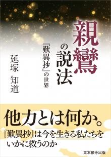 真宗文庫 親鸞の説法―『歎異抄』の世界―|東本願寺出版