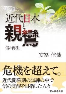 真宗文庫 近代日本と親鸞―信の再生―|東本願寺出版
