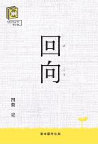 ワンコインブック<br>回向<br>100円(税別)
