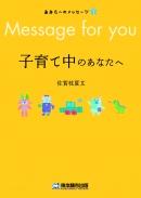 子育て中のあなたへ|東本願寺出版