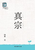 ワンコインブック<br>真宗<br>100円(税別)