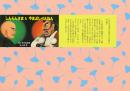 しんらんさまとやまぶしべんねん(紙芝居)|東本願寺出版
