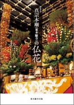 グラフ 真宗本廟(東本願寺)の仏花<br>800円(税別)