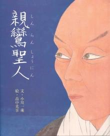 絵本親鸞聖人|東本願寺出版