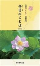 法語カレンダー随想集 今日のことば (2019年版)<br>150円(税別)