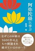 阿弥陀経に学ぶ<br>1,600円(税別)