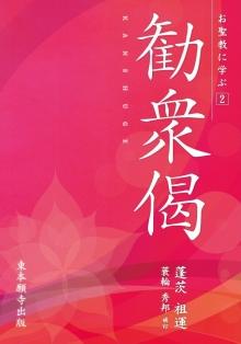 お聖教に学ぶ2 勧衆偈|東本願寺出版