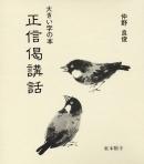 試し読み 大きい字の本 正信偈講話|東本願寺出版